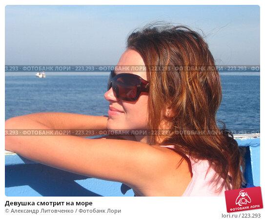 Девушка смотрит на море, фото № 223293, снято 20 сентября 2007 г. (c) Александр Литовченко / Фотобанк Лори