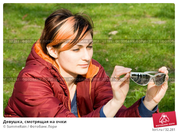 Девушка, смотрящая на очки, фото № 32281, снято 20 сентября 2017 г. (c) SummeRain / Фотобанк Лори