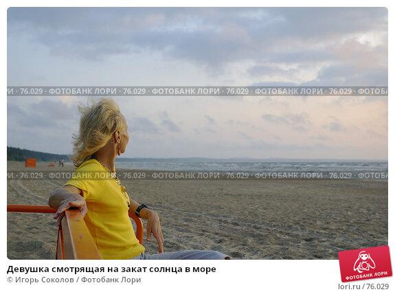 Купить «Девушка смотрящая на закат солнца в море», фото № 76029, снято 23 ноября 2017 г. (c) Игорь Соколов / Фотобанк Лори