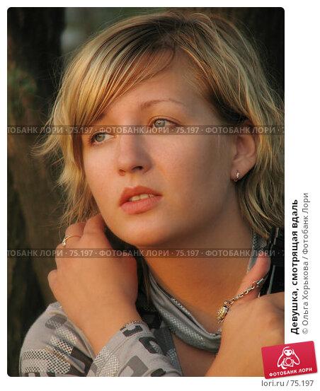 Купить «Девушка, смотрящая вдаль», фото № 75197, снято 23 августа 2007 г. (c) Ольга Хорькова / Фотобанк Лори