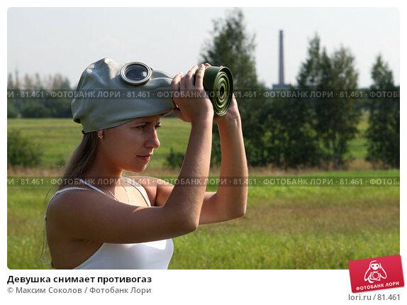 Девушка снимает противогаз, фото № 81461, снято 16 августа 2007 г. (c) Максим Соколов / Фотобанк Лори
