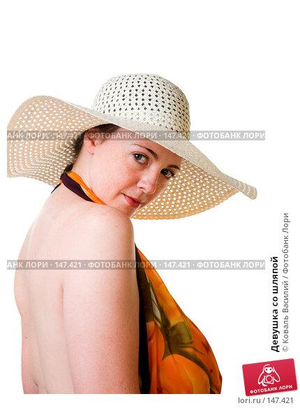 Девушка со шляпой, фото № 147421, снято 19 июля 2007 г. (c) Коваль Василий / Фотобанк Лори