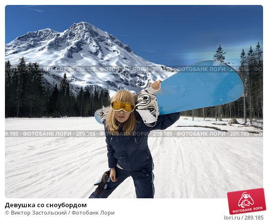 Девушка со сноубордом, фото № 289185, снято 17 августа 2017 г. (c) Виктор Застольский / Фотобанк Лори