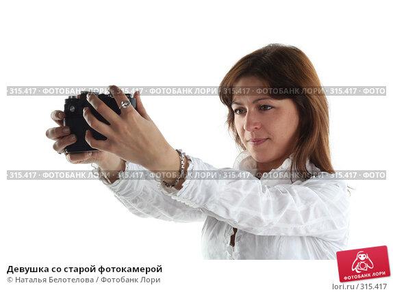 Девушка со старой фотокамерой, фото № 315417, снято 31 мая 2008 г. (c) Наталья Белотелова / Фотобанк Лори
