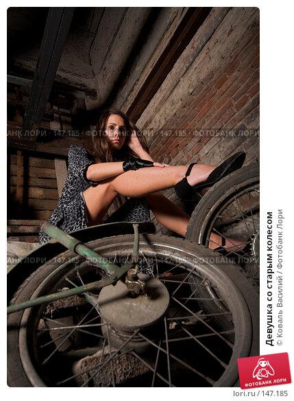 Девушка со старым колесом, фото № 147185, снято 25 августа 2007 г. (c) Коваль Василий / Фотобанк Лори