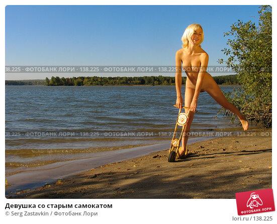 Девушка со старым самокатом, фото № 138225, снято 18 сентября 2005 г. (c) Serg Zastavkin / Фотобанк Лори