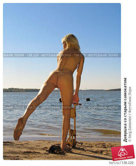 Девушка со старым самокатом, фото № 138229, снято 18 сентября 2005 г. (c) Serg Zastavkin / Фотобанк Лори