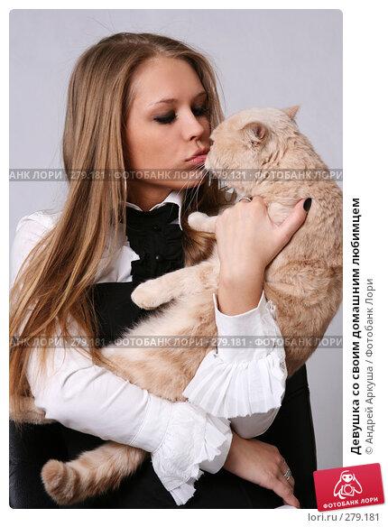 Девушка со своим домашним любимцем, фото № 279181, снято 8 мая 2008 г. (c) Андрей Аркуша / Фотобанк Лори