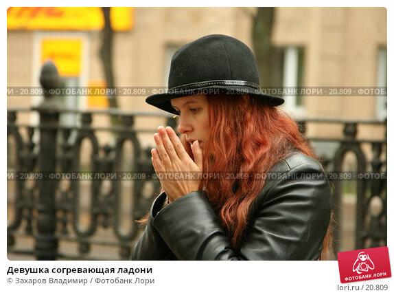 Девушка согревающая ладони, фото № 20809, снято 22 октября 2006 г. (c) Захаров Владимир / Фотобанк Лори