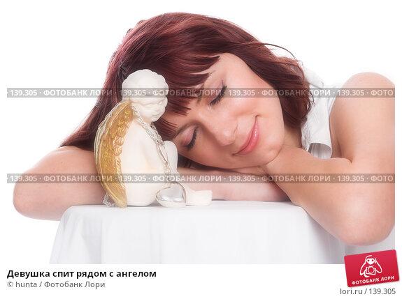 Девушка спит рядом с ангелом, фото № 139305, снято 12 августа 2007 г. (c) hunta / Фотобанк Лори