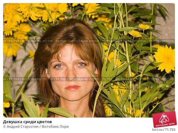 Купить «Девушка среди цветов», фото № 71793, снято 28 июля 2007 г. (c) Андрей Старостин / Фотобанк Лори