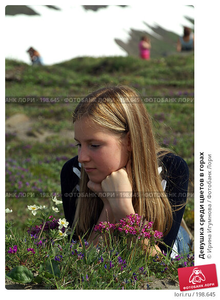 Девушка среди цветов в горах, фото № 198645, снято 12 сентября 2006 г. (c) Ирина Игумнова / Фотобанк Лори