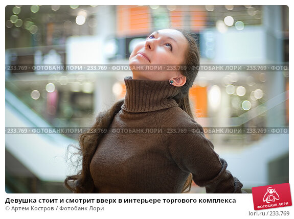 Девушка стоит и смотрит вверх в интерьере торгового комплекса, фото № 233769, снято 5 марта 2008 г. (c) Артем Костров / Фотобанк Лори