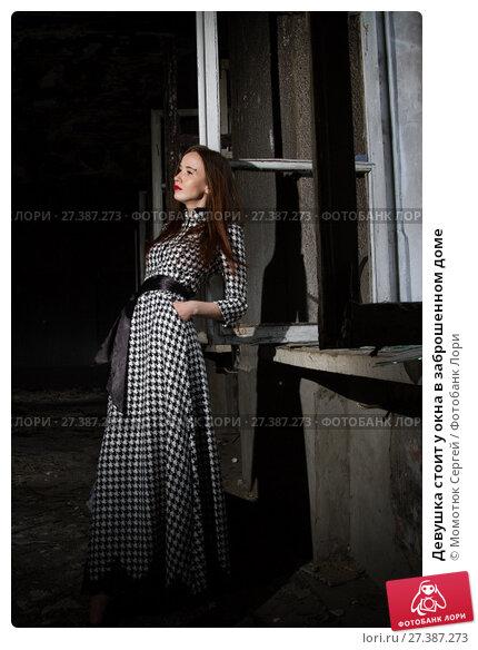 Купить «Девушка стоит у окна в заброшенном доме», фото № 27387273, снято 16 июня 2017 г. (c) Момотюк Сергей / Фотобанк Лори