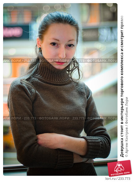 Девушка стоит в интерьере торгового комплекса и смотрит прямо, фото № 233773, снято 5 марта 2008 г. (c) Артем Костров / Фотобанк Лори
