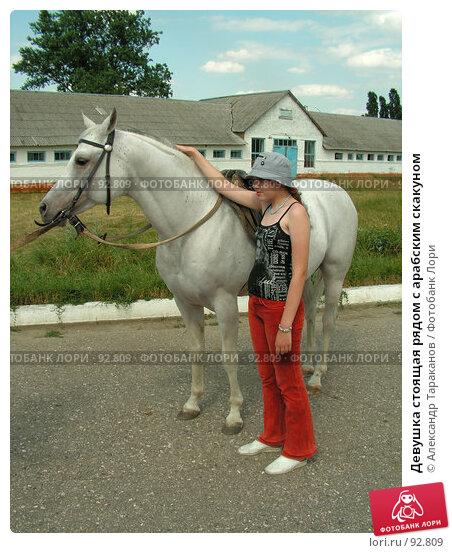 Девушка стоящая рядом с арабским скакуном, эксклюзивное фото № 92809, снято 21 июня 2006 г. (c) Александр Тараканов / Фотобанк Лори