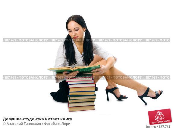 Девушка-студентка читает книгу, фото № 187761, снято 26 января 2008 г. (c) Анатолий Типляшин / Фотобанк Лори