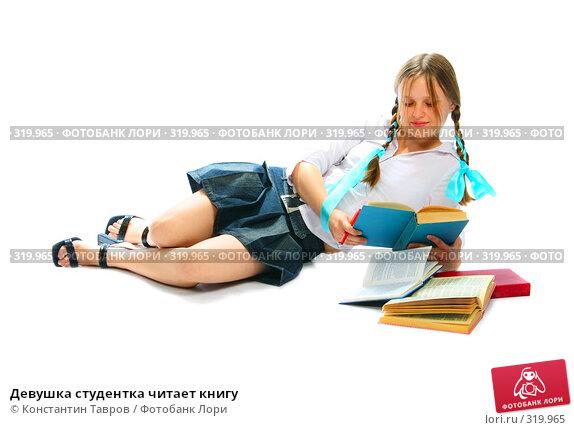 Девушка студентка читает книгу, фото № 319965, снято 19 июля 2007 г. (c) Константин Тавров / Фотобанк Лори
