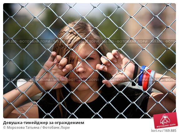 Девушка-тинейджер за ограждением, фото № 169885, снято 21 июля 2007 г. (c) Морозова Татьяна / Фотобанк Лори