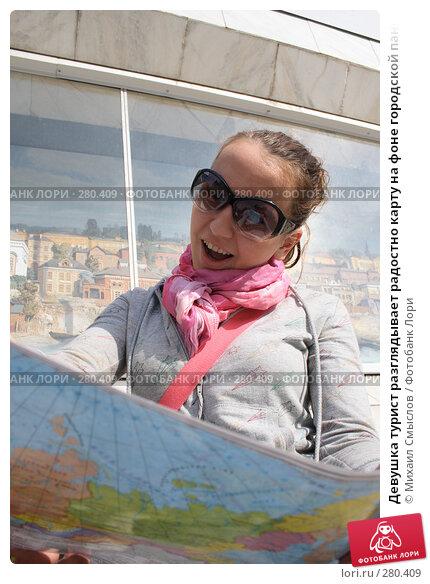 Девушка турист разглядывает радостно карту на фоне городской панорамы, фото № 280409, снято 21 сентября 2017 г. (c) Михаил Смыслов / Фотобанк Лори