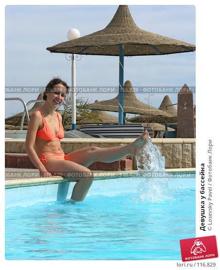 Девушка у бассейна, фото № 116829, снято 8 января 2006 г. (c) Losevsky Pavel / Фотобанк Лори