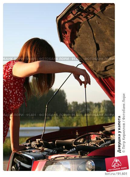 Девушка у капота, фото № 91601, снято 31 июля 2007 г. (c) Петр Кириллов / Фотобанк Лори