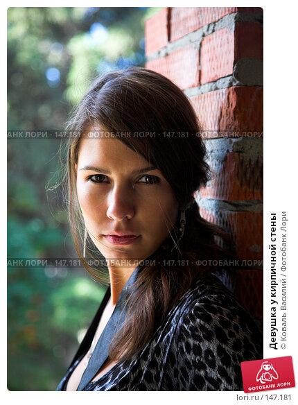 Купить «Девушка у кирпичной стены», фото № 147181, снято 25 августа 2007 г. (c) Коваль Василий / Фотобанк Лори