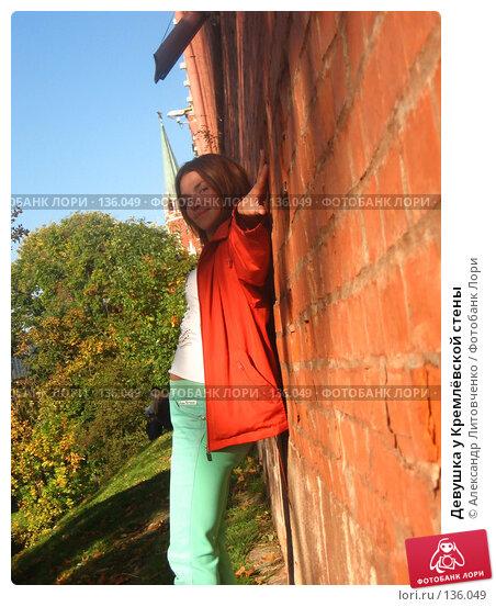 Купить «Девушка у Кремлёвской стены», фото № 136049, снято 22 сентября 2007 г. (c) Александр Литовченко / Фотобанк Лори