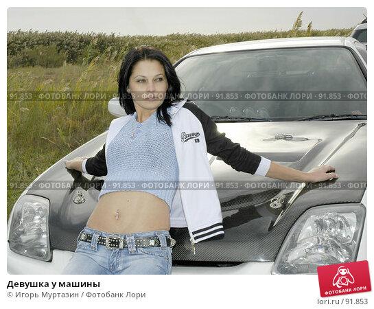 Девушка у машины, фото № 91853, снято 1 января 2004 г. (c) Игорь Муртазин / Фотобанк Лори