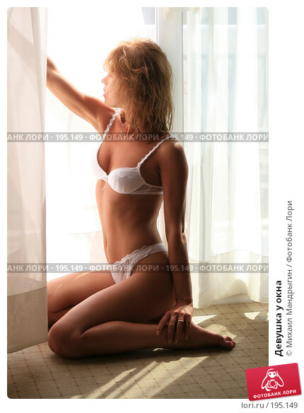 Девушка у окна, фото № 195149, снято 5 сентября 2007 г. (c) Михаил Мандрыгин / Фотобанк Лори