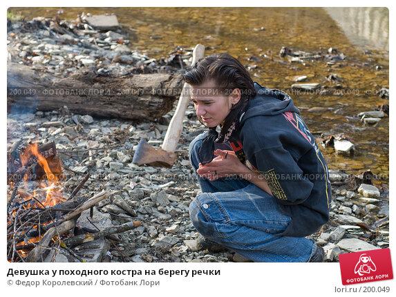 Девушка у походного костра на берегу речки, фото № 200049, снято 6 февраля 2008 г. (c) Федор Королевский / Фотобанк Лори