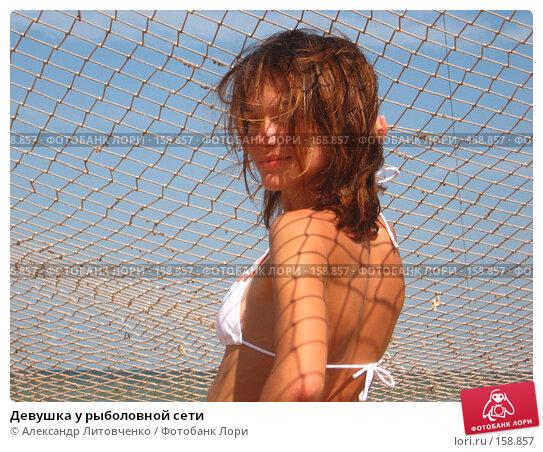Девушка у рыболовной сети, фото № 158857, снято 12 сентября 2007 г. (c) Александр Литовченко / Фотобанк Лори