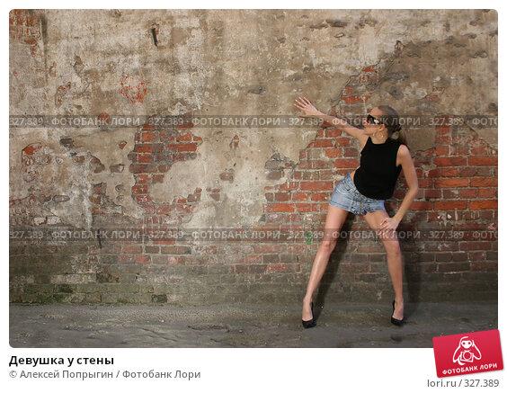 Девушка у стены, фото № 327389, снято 28 мая 2006 г. (c) Алексей Попрыгин / Фотобанк Лори