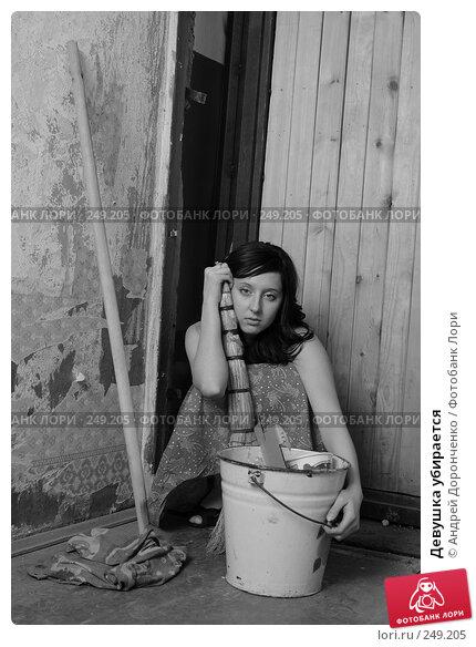 Девушка убирается, фото № 249205, снято 27 января 2007 г. (c) Андрей Доронченко / Фотобанк Лори