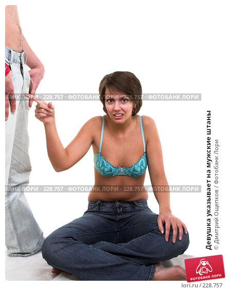Девушка указывает на мужские штаны, фото № 228757, снято 28 февраля 2007 г. (c) Дмитрий Ощепков / Фотобанк Лори