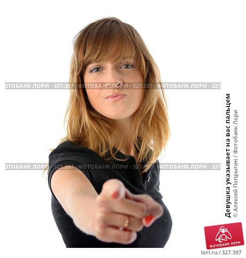 Девушка указывает на вас пальцем, фото № 327397, снято 7 июня 2006 г. (c) Алексей Попрыгин / Фотобанк Лори
