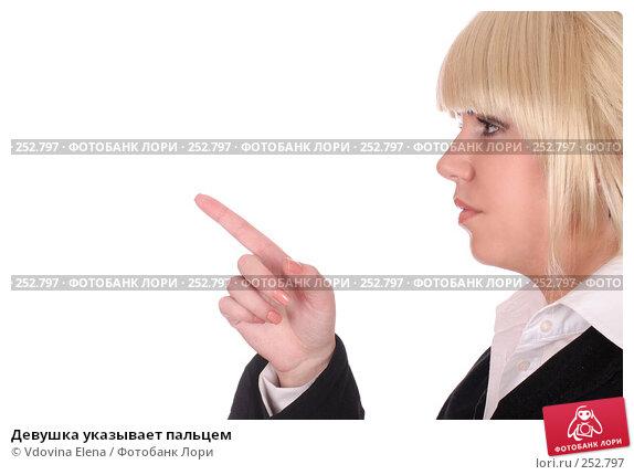 Девушка указывает пальцем, фото № 252797, снято 17 января 2008 г. (c) Vdovina Elena / Фотобанк Лори