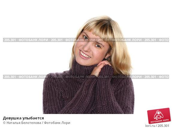 Купить «Девушка улыбается», фото № 205301, снято 2 декабря 2007 г. (c) Наталья Белотелова / Фотобанк Лори