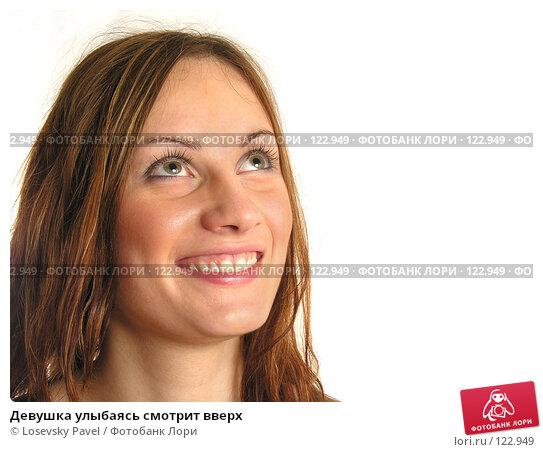 Девушка улыбаясь смотрит вверх, фото № 122949, снято 29 ноября 2005 г. (c) Losevsky Pavel / Фотобанк Лори