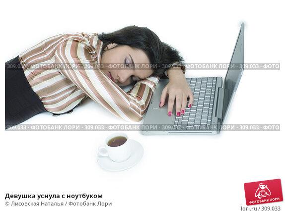 Девушка уснула с ноутбуком, фото № 309033, снято 10 ноября 2007 г. (c) Лисовская Наталья / Фотобанк Лори