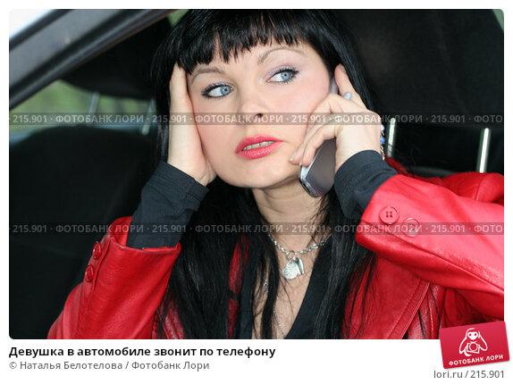 Купить «Девушка в автомобиле звонит по телефону», фото № 215901, снято 28 октября 2007 г. (c) Наталья Белотелова / Фотобанк Лори