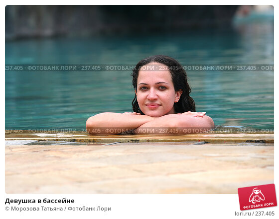 Девушка в бассейне, фото № 237405, снято 27 октября 2007 г. (c) Морозова Татьяна / Фотобанк Лори