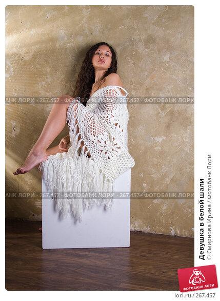 Купить «Девушка в белой шали», фото № 267457, снято 27 февраля 2008 г. (c) Смирнова Ирина / Фотобанк Лори