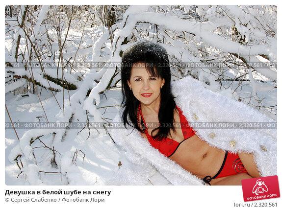 Обнаженная женщина в шубе на снегу