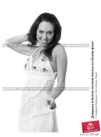 Девушка в белом летнем платье на белом фоне, фото № 278569, снято 5 апреля 2008 г. (c) Андрей Аркуша / Фотобанк Лори