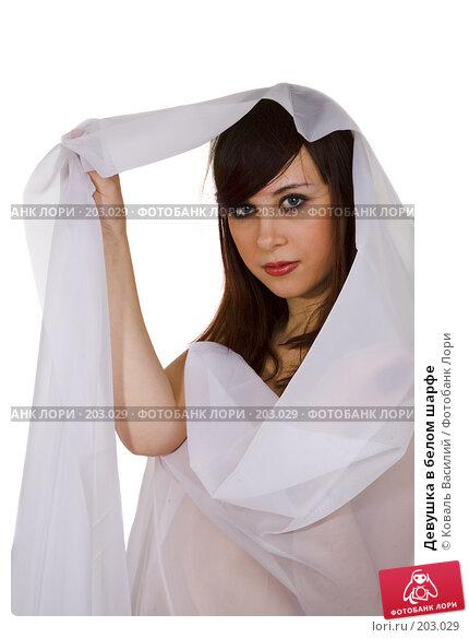 Девушка в белом шарфе, фото № 203029, снято 29 ноября 2006 г. (c) Коваль Василий / Фотобанк Лори