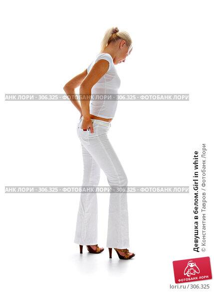 Девушка в белом.Girl in white, фото № 306325, снято 25 сентября 2007 г. (c) Константин Тавров / Фотобанк Лори