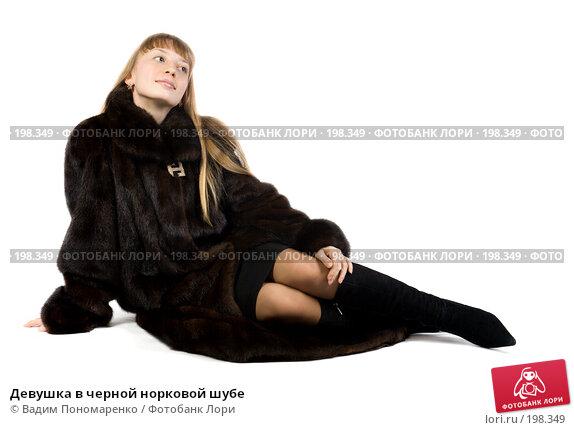 Девушка в черной норковой шубе, фото № 198349, снято 16 декабря 2007 г. (c) Вадим Пономаренко / Фотобанк Лори