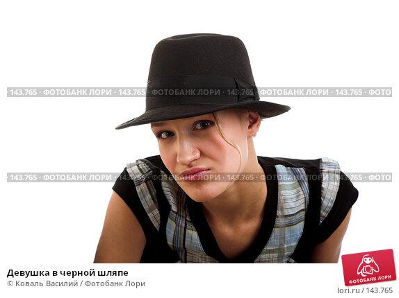 Девушка в черной шляпе, фото № 143765, снято 28 октября 2007 г. (c) Коваль Василий / Фотобанк Лори