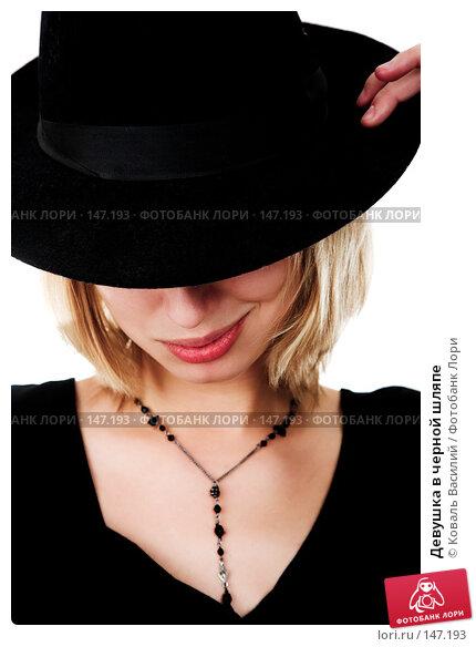 Девушка в черной шляпе, фото № 147193, снято 9 октября 2007 г. (c) Коваль Василий / Фотобанк Лори